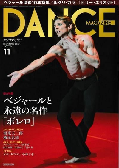 201711dancemagazin.jpg